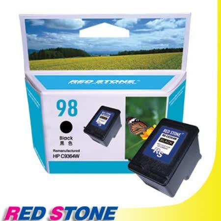 RED STONE for HP C9364WA環保墨水匣(黑色) NO.98