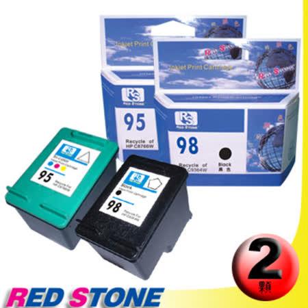 RED STONE for HP C9364WA+C8766WA環保墨水匣NO.98+NO.95(一黑一彩)優惠組