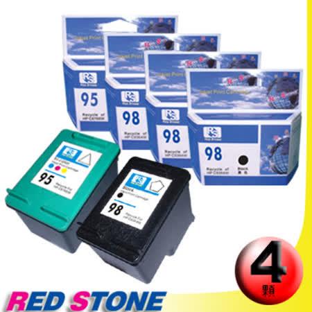 RED STONE for HP C9364WA+C8766WA環保墨水匣NO.98+NO.95(三黑一彩)優惠組