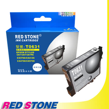 RED STONE for EPSON T063150墨水匣(黑色)