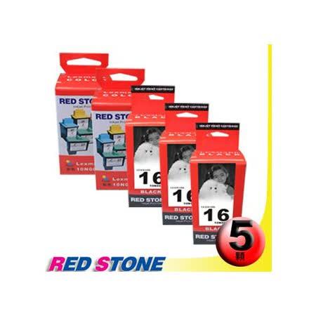 RED STONE for LEXMARK 10N0016+10N0026[高容量]墨水匣(三黑二彩)超值優惠組