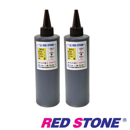 RED STONE for HP連續供墨填充墨水250CC(黑色/二瓶裝)