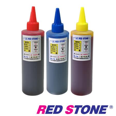RED STONE for HP連續供墨填充墨水250CC(紅藍黃.三色一組)