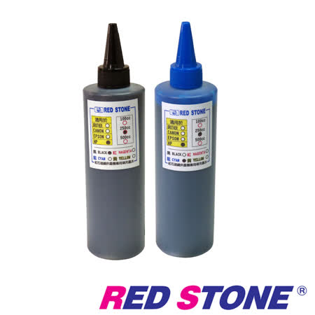 RED STONE for HP連續供墨填充墨水250CC(黑色+藍色.二色一組)