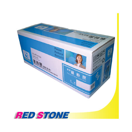 RED STONE for FUJI XEROX DP203A/DP204A【CWAA0649】環保碳粉匣(黑色)