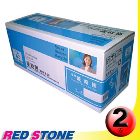 RED STONE for FUJI XEROX WC3119【CWAA0713】環保碳粉匣(黑色)/2支超值組
