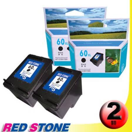 RED STONE for HP CC641WA(黑色×2)NO.60XL環保墨水匣