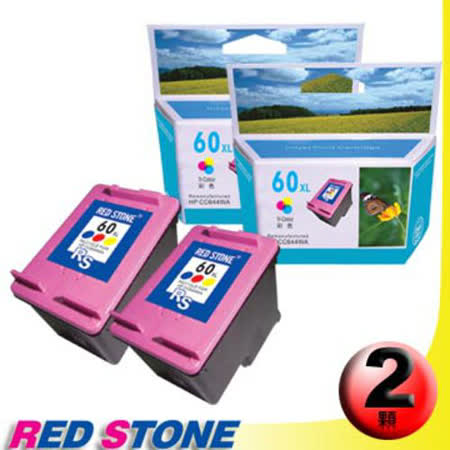 RED STONE for HP CC644WA(彩色×2)NO.60XL環保墨水匣