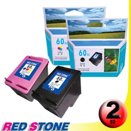 RED STONE for HP CC641WA+CC644WA環保墨水匣NO.60XL(一黑一彩)