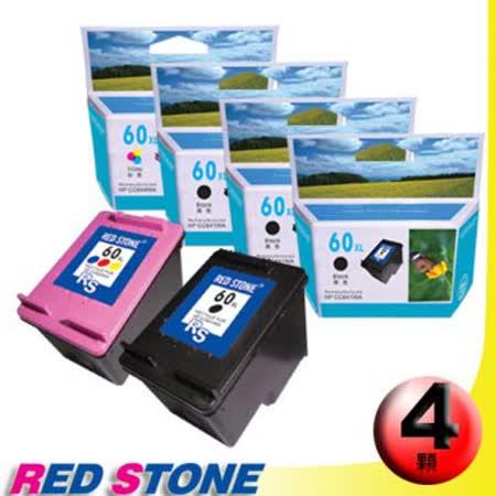 RED STONE for HP CC641WA+CC644WA環保墨水匣NO.60XL(三黑一彩)