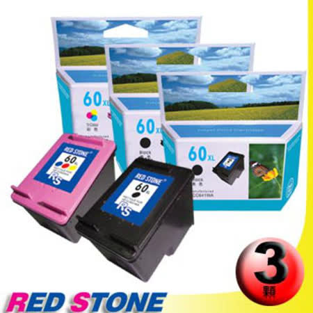 RED STONE for HP CC641WA+CC644WA環保墨水匣NO.60XL(二黑一彩)