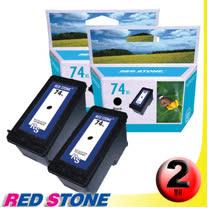 RED STONE for HP CB336WA(黑色×2)NO.74XL環保墨水匣組