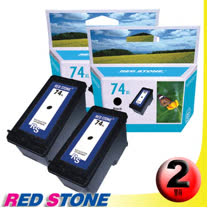 RED STONE for HP CB336WA(黑色×2)NO.74XL環保墨水匣組