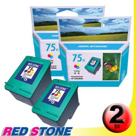 RED STONE for HP CB338WA(彩色×2)NO.75XL環保墨水組