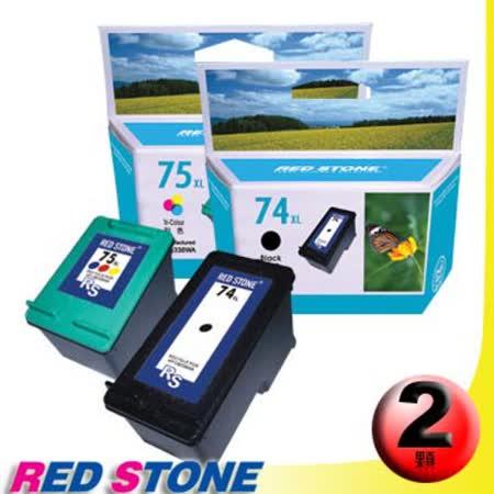 RED STONE for HP CB336WA+CB338WA環保墨水匣NO.74XL+NO.75XL(一黑一彩)