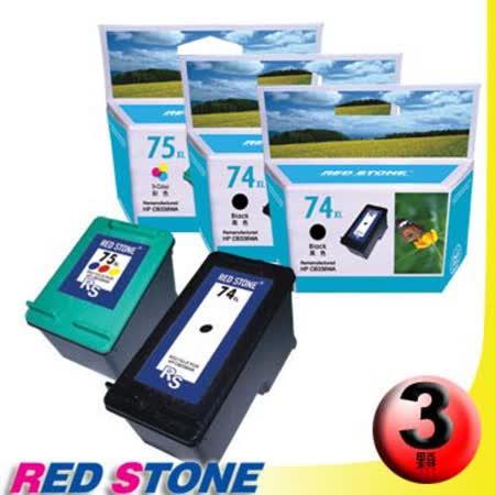 RED STONE for HP CB336WA+CB338WA環保墨水匣NO.74XL+NO.75XL(二黑一彩)