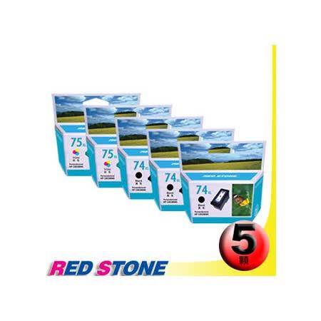 RED STONE for HP CB336WA+CB338WA環保墨水匣NO.74XL+NO.75XL(三黑二彩)