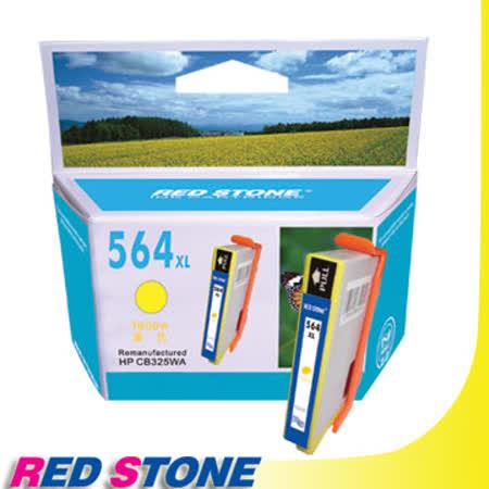 RED STONE for HP CB325WA環保墨水匣(黃色) NO.564XL