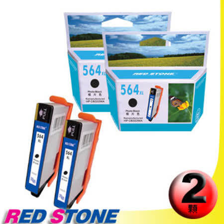 RED STONE for HP CB322WA環保墨水匣(相片黑×2) NO.564XL