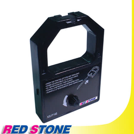 RED STONE for PANASONIC KX-P1124色帶(黑色)