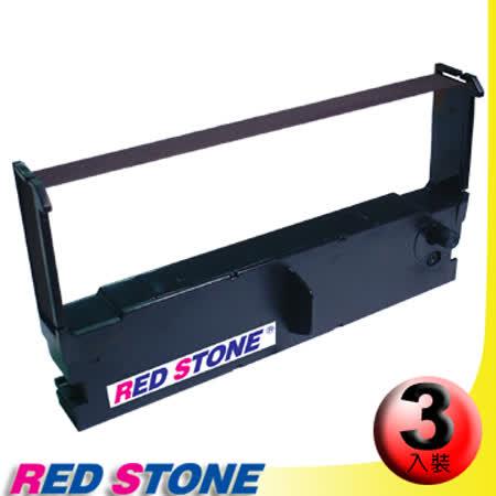 RED STONE for EPSON ERC32二聯式發票/收據 收銀機色帶(紫色1組3入)