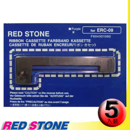 RED STONE for EPSON  ERC09色帶(紫色1組5入)