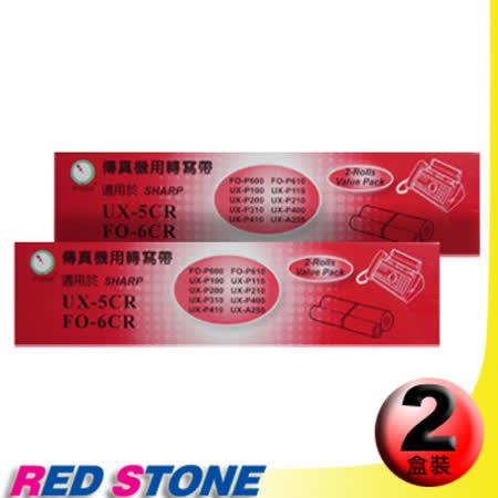 傳真機專用轉寫帶SHARP UX-5CR/FO-6CR【二盒裝】(50M‧2入裝/盒)更換用印字薄膜