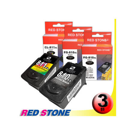 RED STONE for CANON PG-810XL+CL-811XL[高容量]墨水匣(二黑一彩)優惠組