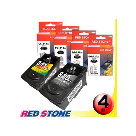 RED STONE for CANON PG-810XL+CL-811XL[高容量]墨水匣(三黑一彩)優惠組