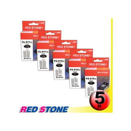 RED STONE for CANON PG-810XL+CL-811XL[高容量]墨水匣(三黑二彩)超值優惠組