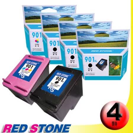 RED STONE for HP CC654A+CC656A環保墨水匣NO.901XL高容量(三黑一彩)優惠組
