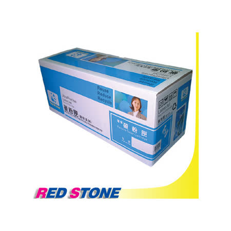 RED STONE for HP CE252A環保碳粉匣(黃色)