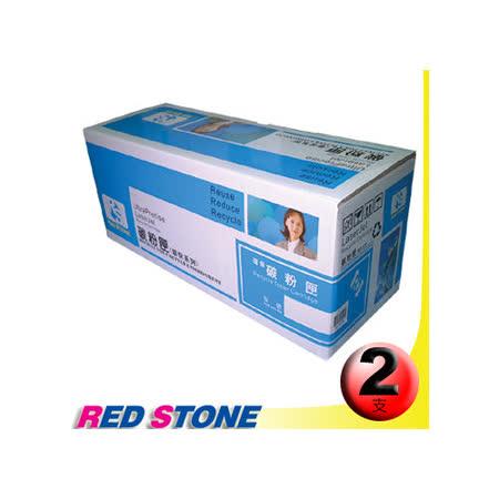 RED STONE for FUJI XEROX DP3055【CWAA0711】 環保碳粉匣(黑色)/2支超值組