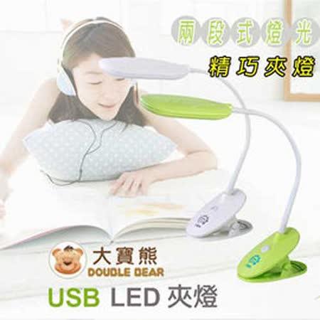 大寶熊精巧LED夾燈 DB-A1 台灣製造