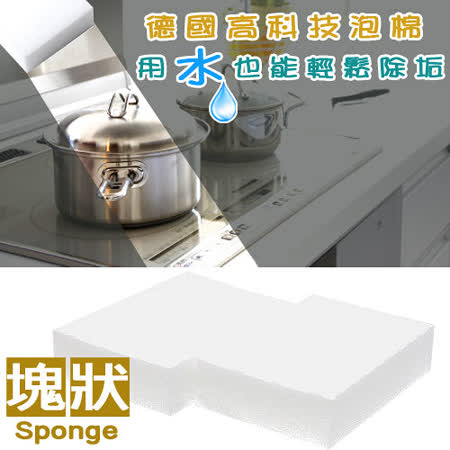 Sponge 德國高科技泡棉-德國進口魔術擦-通過(SGS檢驗合格) 12入