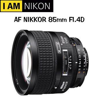 NIKON AF 85mm F1.4D IF 自動對焦鏡頭 (公司貨) -送強力吹球+拭淨筆+拭淨布+拭淨紙+清潔液