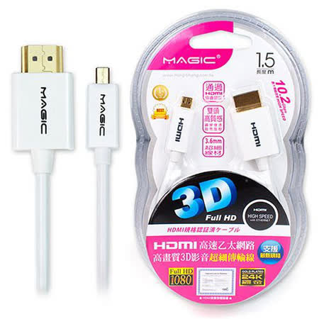 MAGIC HDMI1.4版 A/D to Micro D 高畫質超細影音傳輸線-1.5M