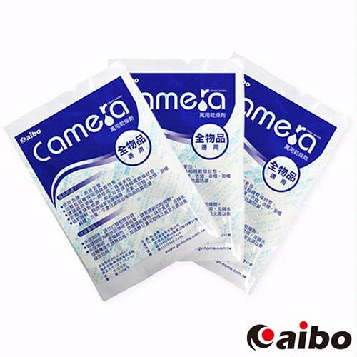aibo CAMERA萬用乾燥劑(台灣製造)-3包/組