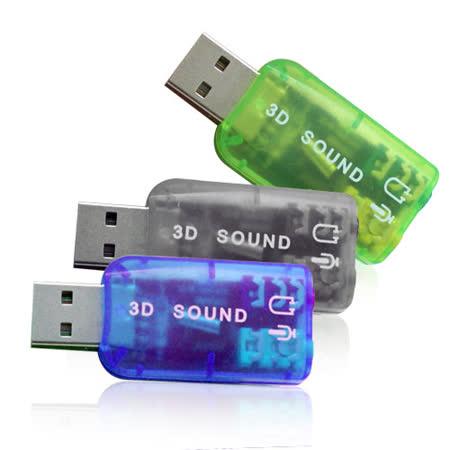 移動式5.1 聲道USB音效卡◆顏色隨機出貨◆