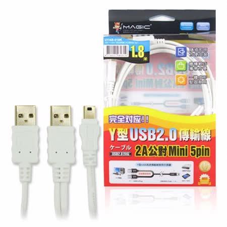 USB 2.0 Y型 2A公 對 mini 5Pin 傳輸線(24K鍍金) -  1.8米