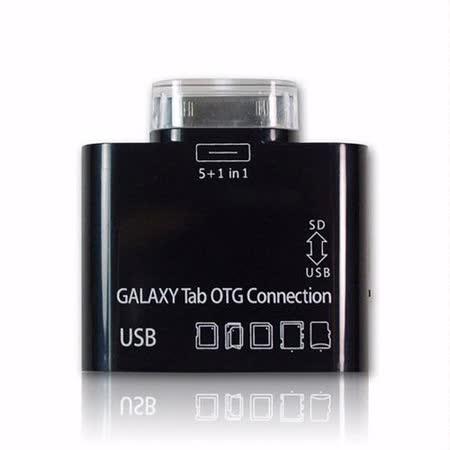 Samsung Galaxy Tab 10吋 平板專用 USB連接埠+多合一記憶卡讀卡機 5 in 1