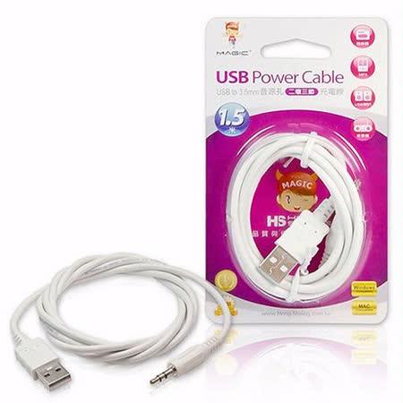 USB A公 轉 3.5mm音源孔充電線-1.5米