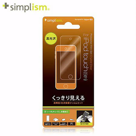 Simplism iPod touch (5th) 專用亮面抗菌保護貼