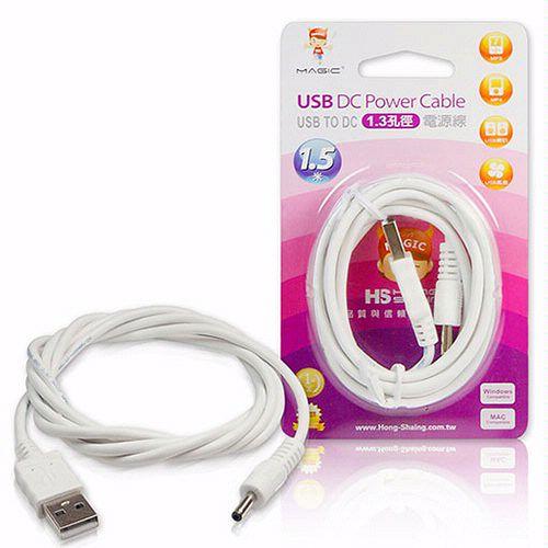 USB A公 轉 DC 1.3孔徑電源線~1.5米