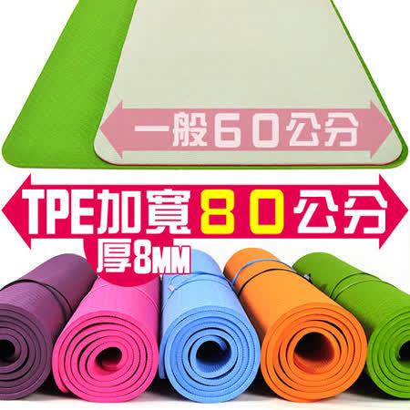 【SAN SPORTS】TPE環保8MM雙面花紋瑜珈墊(加寬80CM.贈送瑜珈背袋) C155-801 運動墊.止滑墊.防滑墊.地墊子