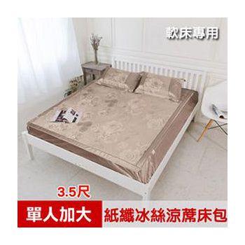米夢家居 軟床專用濃情牡丹冰絲涼蓆二件組 單人加大3.5尺