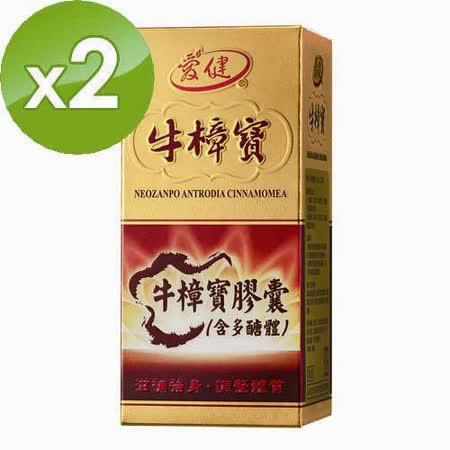 【愛健】牛樟寶多醣體膠囊(60粒)x2入組
