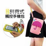 斜背 觸控手機包 雙層 收納袋 手機袋 觸控包 適用5.8吋以下手機