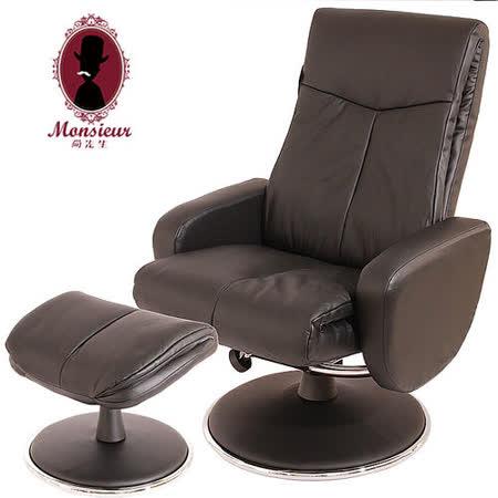 蒙巴頓侯爵半牛皮躺椅+腳凳-黑色