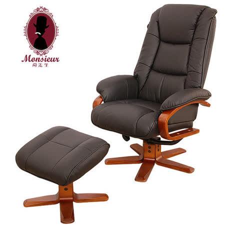 Steward史都華伯爵半牛皮躺椅+腳凳-黑色